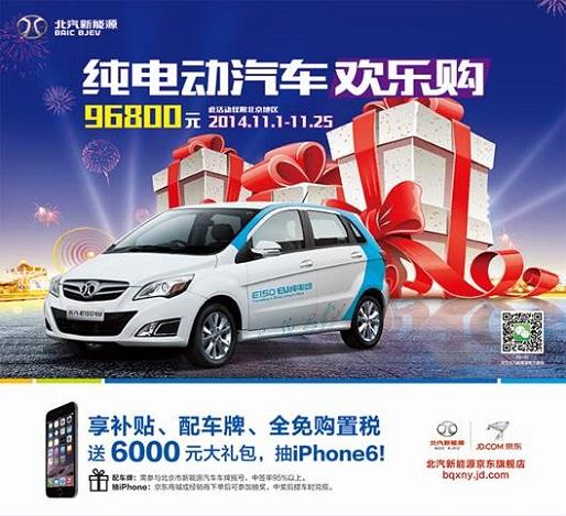 目前中国纯电动汽车的第一品牌,北汽新能源纯电动汽车-三重大礼 高清图片