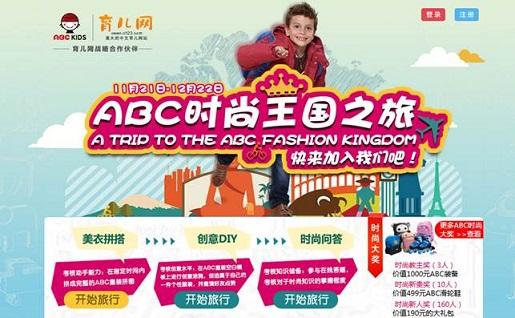 ABC童装携手育儿网,激发儿童创想